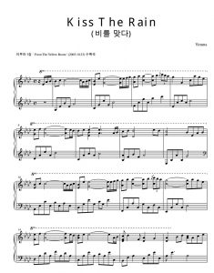 Kiss-The-Rain-Piano-Sheet-Yurima